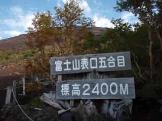 27年9月26日富士山五合目-thumb-550x412-3438